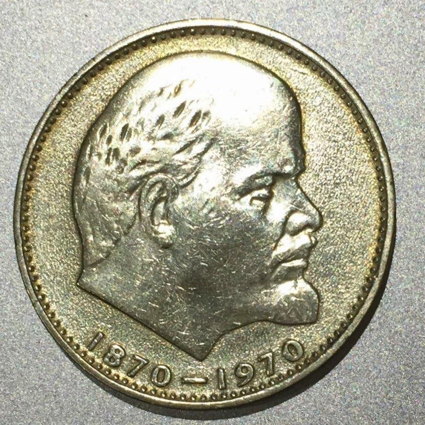 """RUSSIA 1-Rouble """"Vladimir Lenin Centenary"""" 1970 UNC Rare (0909)"""