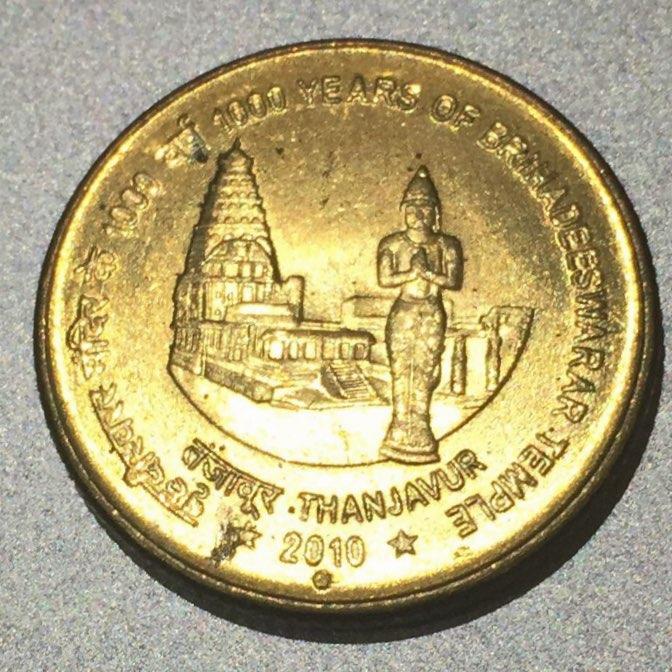 "INDIA Commemo. Rs.5.00 ""Brihadeeshwarar Temple"" 2010 UNC (0146)"