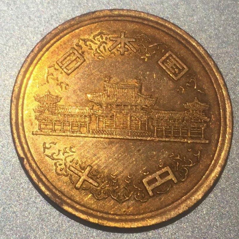 """JAPAN – 10 Yen 1990-2000 """"Hoodo Temple"""" UNC (0148)"""