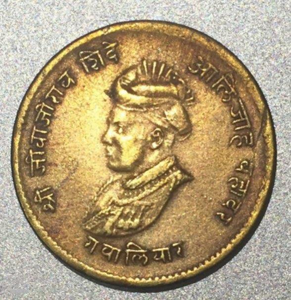 Gwalior State 'Jivajirao Shinde' 1/2 Anna AD-1943 UNC  (0837)