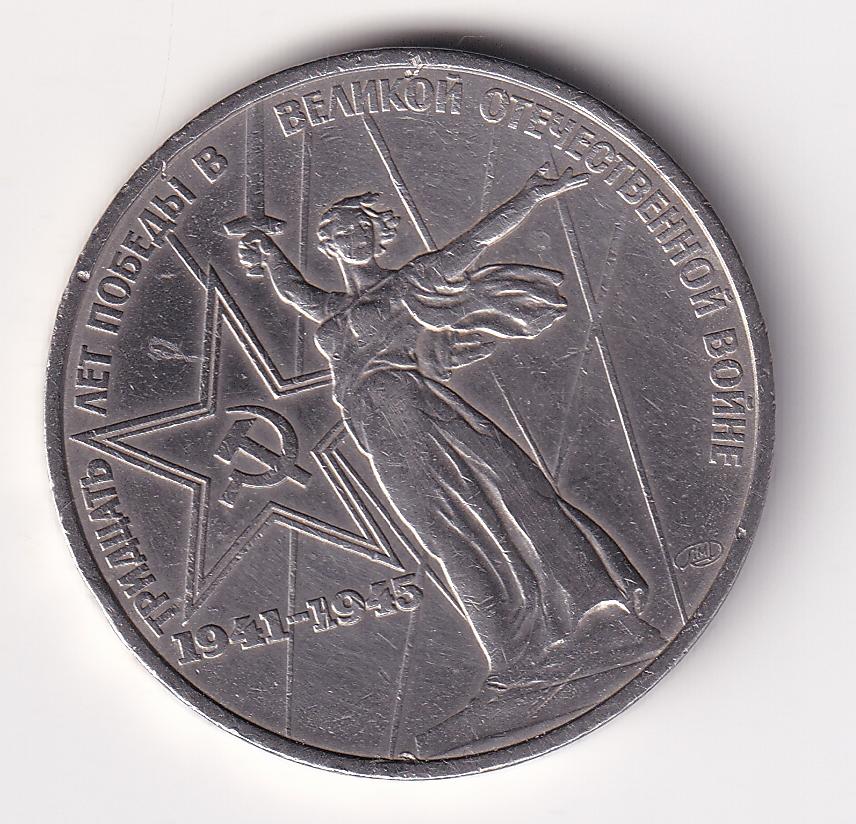 """RUSSIA – Commemo. 1-Rouble """"War Anniv."""" 1975 UNC Mint Rare (0910)"""