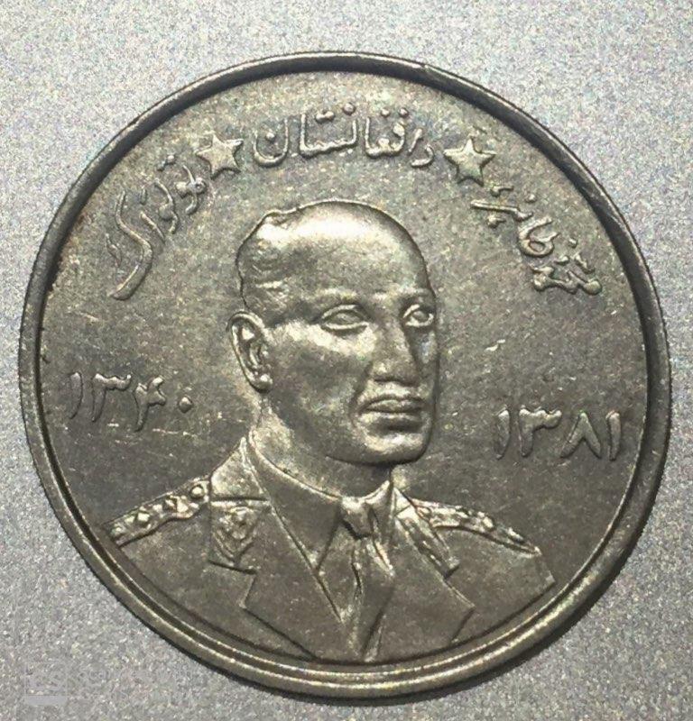 "AFGHANISTAN – 5 Afghani ""Zahir Shah"" AD-1961 UNC (0874)"