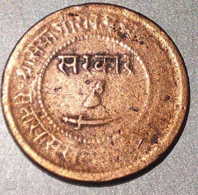 "BARODA State Antique 1 Paisa ""Sayaji Rao III"" AD-1893 VF Rare (1371)"
