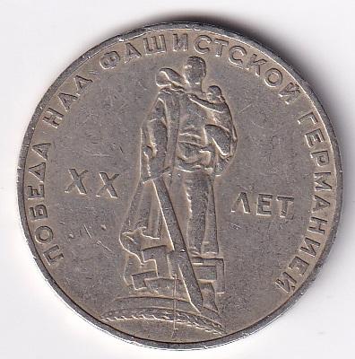 """RUSSIA – Commemo. 1-Rouble 1965 """"Anniv. WW-II Victory"""" UNC (0103)"""