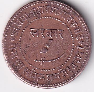 "BARODA State – Antique 2 Paisa ""Sayaji Rao"" AD-1893 UNC (1198)"