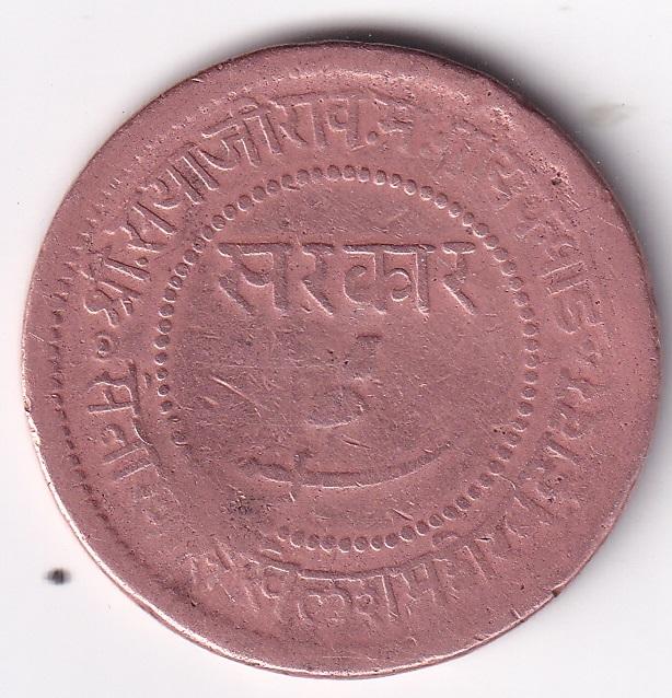 "BARODA State Antique 1 Paisa ""Sayaji Rao III"" AD-1893 V.F. Rare (2154)"