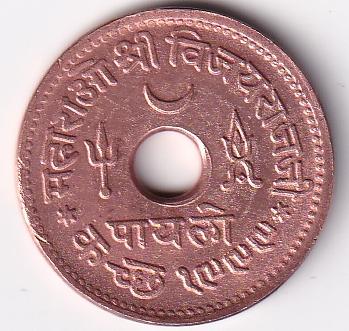 KUTCH – George VI n Vijayarajji -1 Payalo AD1943-47 UNC Mint Condn. Rare (2321)