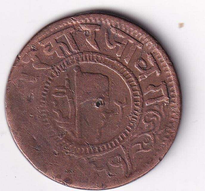 "JAORA State 'Mohd Ismail Khan' 1-Paisa ""State Flag"" 1893 V.F. (1767)"