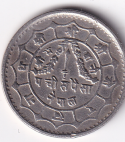 "NEPAL – 25 Paisa ""Birendra Bir Bikram"" AD-1971 UNC (0260)"