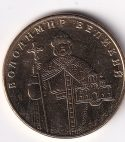 UKRAINE – Commemo. 1 Hryvnia 2004-18 Golden UNC Mint (914)