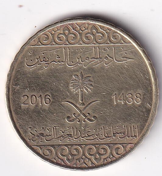 "SAUDI ARABIA – 25 Halala ""King Salman"" 2016 UNC(2074)"